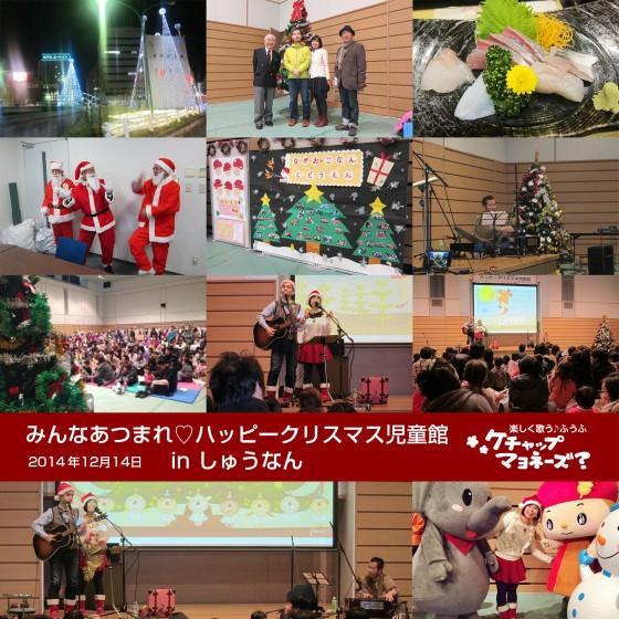 2014_1214_山口県周南市「みんなあつまれ♡ハッピークリスマス児童館-in-しゅうなん」
