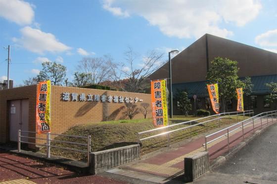 02_滋賀県立障害者福祉センター01