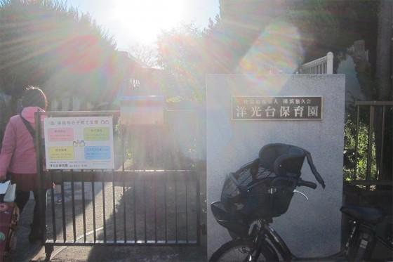 03_横浜市・洋光台保育園に到着