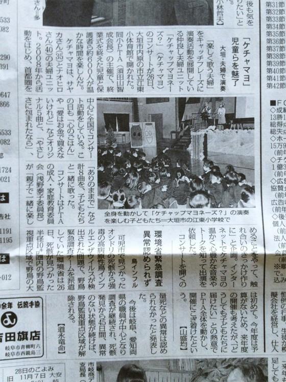 42_ケチャマヨ、毎日新聞に掲載されました!