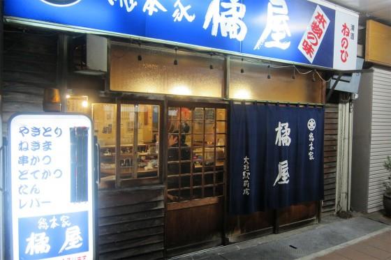 31_居酒屋・総本家・橘屋