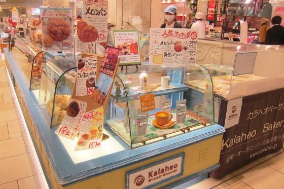 19_鶴見駅にカラヘオベーカリー!
