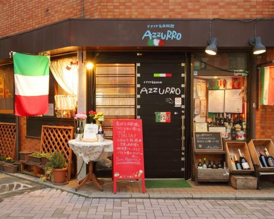 武蔵小杉イタリア家庭料理「アズーロ」店舗写真