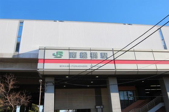 01_南船橋駅からスタート