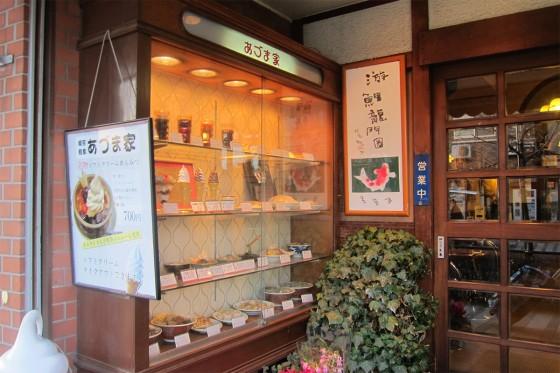 22_喫茶軽食あづま家