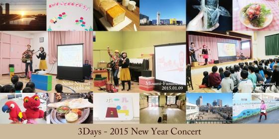 2015新年コンサート3Days