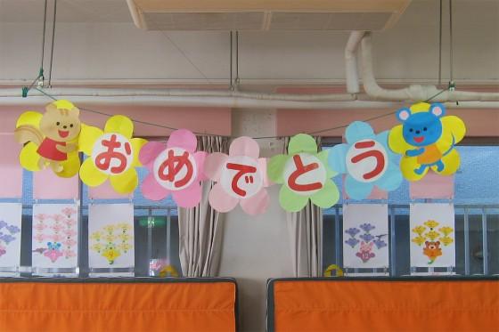02_今日は1月のお誕生会