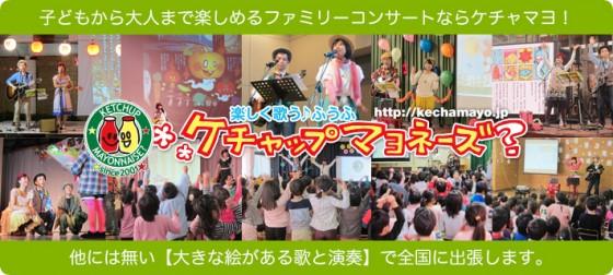 ファミリーコンサートならケチャマヨ2015