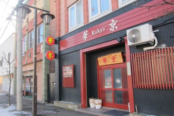 43_お昼は中国料理「華京」