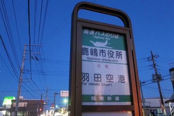 24_また羽田空港経由でね