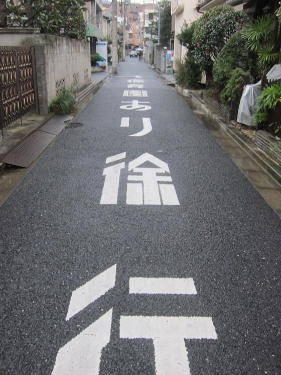 04_保育園への道