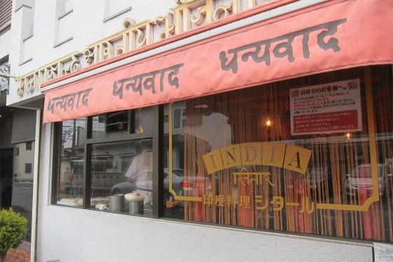 06_印度料理シタール