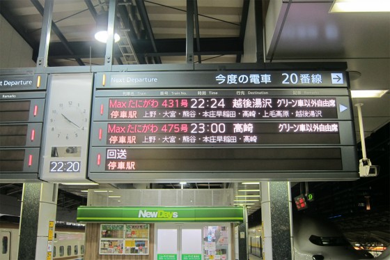 02_新幹線で高崎へ