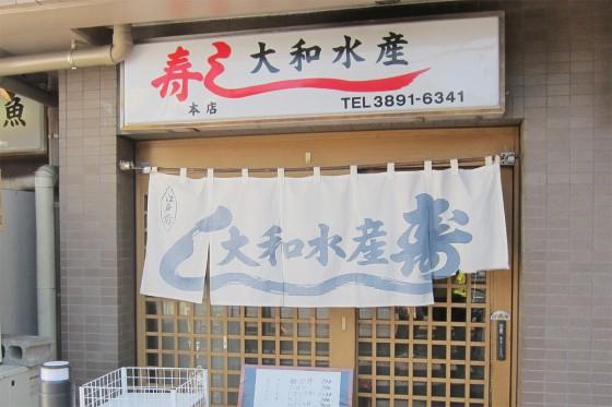 11_寿司「大和水産」