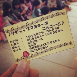 ケチャマヨコンサートチケット