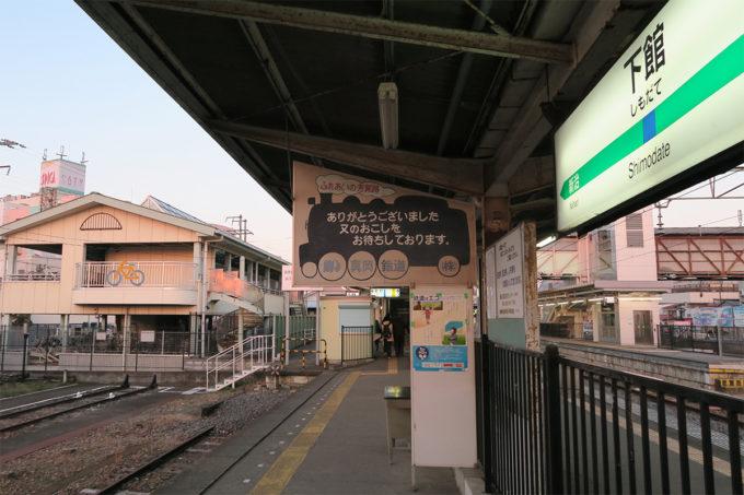 43_下館駅に到着