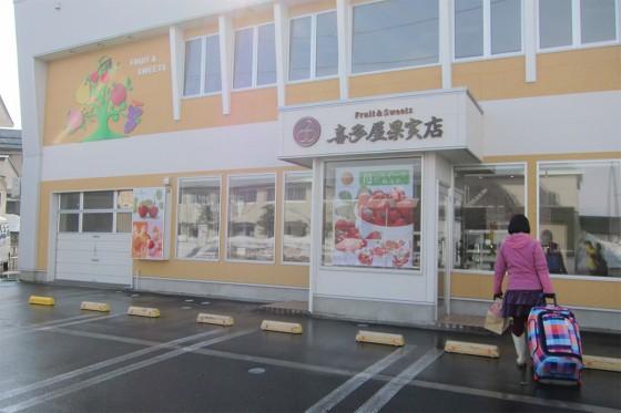 50_喜多屋果実店
