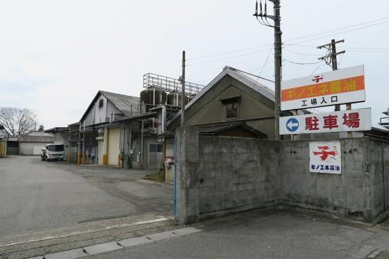 15_キノエネ醤油の工場