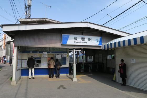 04_愛宕駅にやって来ました