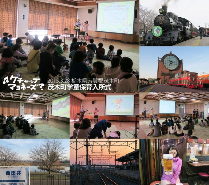2015_0328_茂木町学童保育入所式まとめ