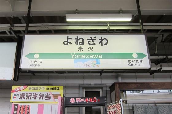 04_米沢駅に到着
