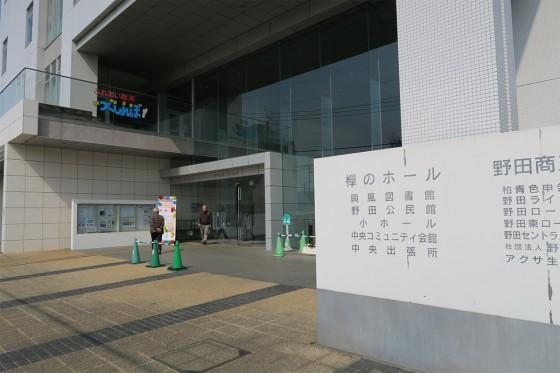 05_野田市の欅のホールにやって来ました
