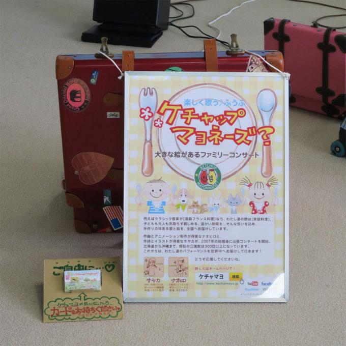 04_ケチャマヨの自己紹介パネル