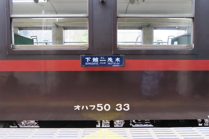 11_下館→茂木の蒸気機関車