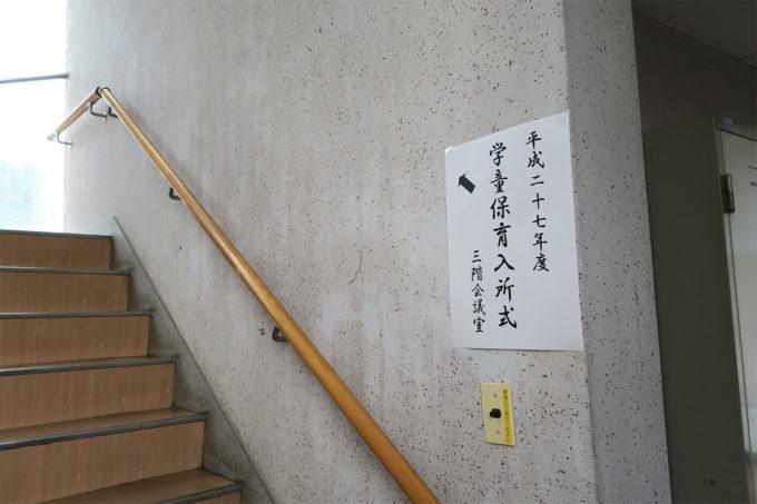 27_会場は三階