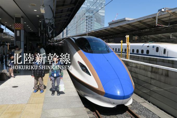 03_北陸新幹線!