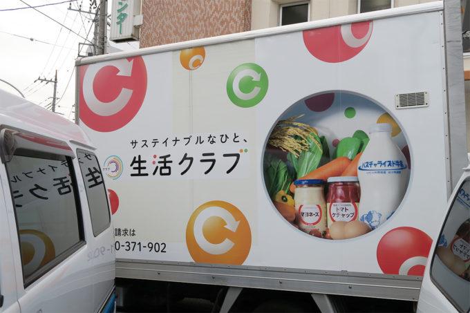 12_サステイナブルな人・生活クラブ
