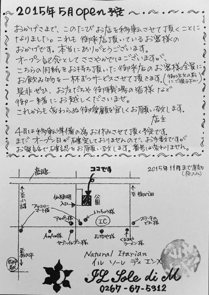 岩村田駅のイルソーレは移転します