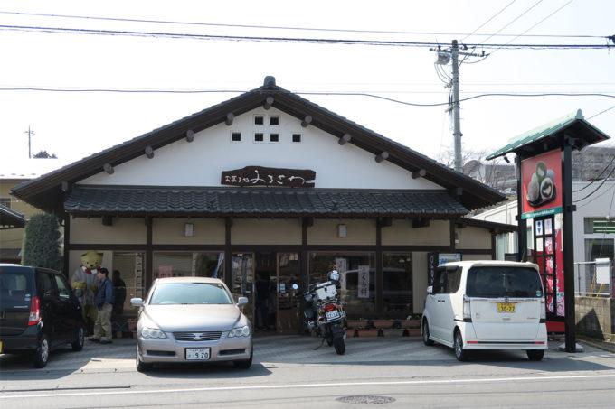 55_お菓子処ふるさわ