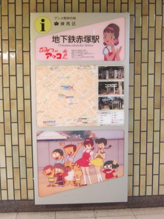 14_地下鉄赤塚駅はひみつのアッコちゃん