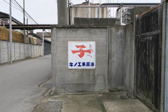 16_懐かしい醤油工場の匂いがします