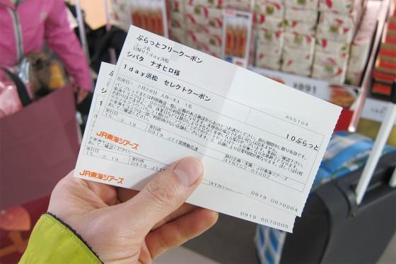 20_クーポンで2千円分のうなぎパイを