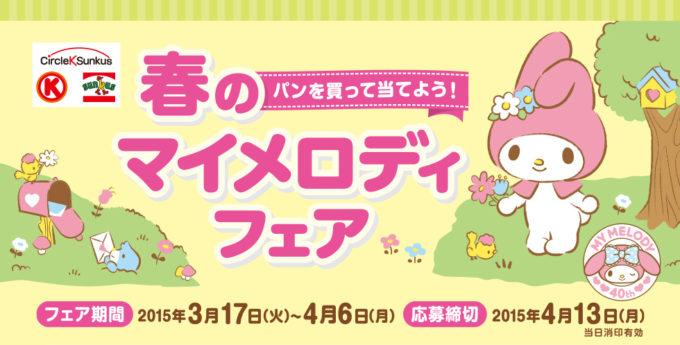 春のマイメロフェア2015