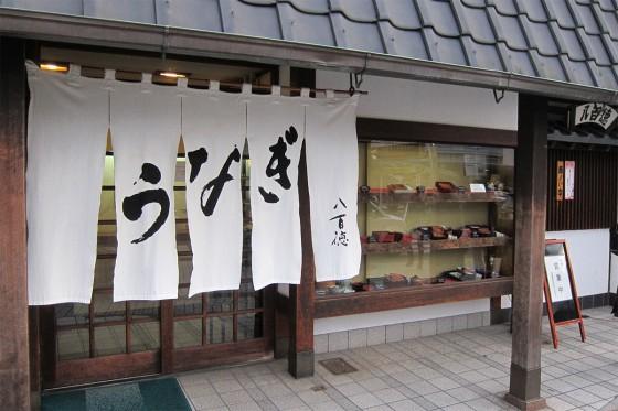 16_浜松うなぎ「八百徳」