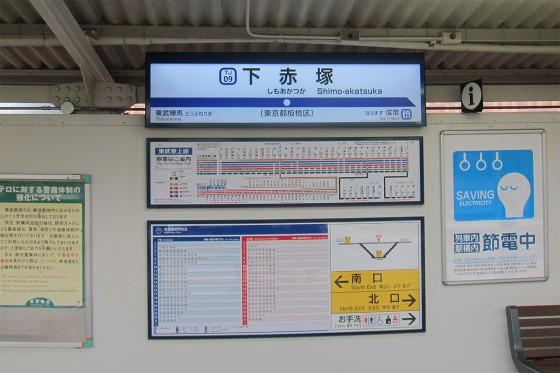 03_下赤塚駅に到着