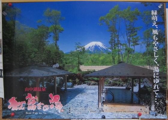 10_紅富士の湯(イメージです)