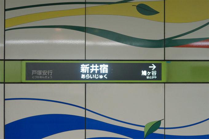 02_新井宿駅に到着