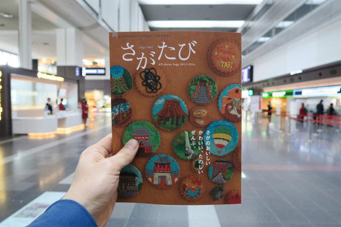 05_佐賀県に向かいます!