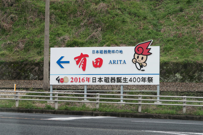 19_有田に到着