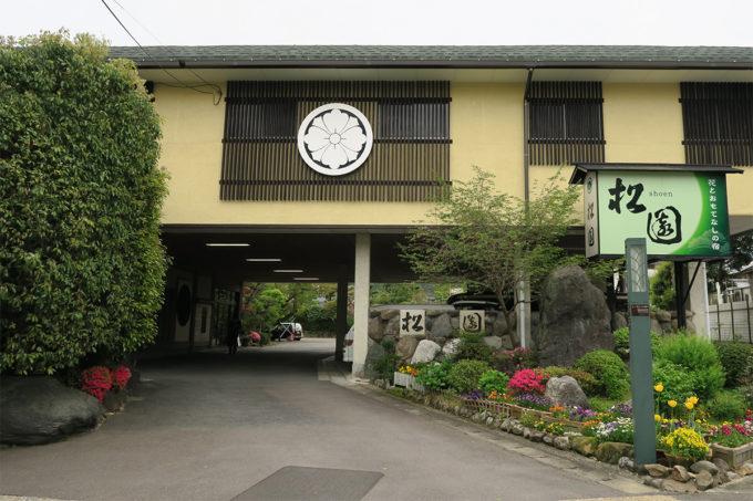 56_嬉野温泉・松園に到着