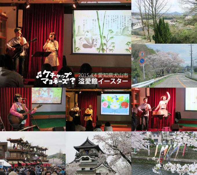 2015_0404_愛知県犬山市・溢愛館イースターまとめ