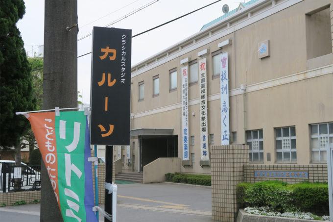 03_クラシカルスタジオ「カルーソ」は川口高等学校向い