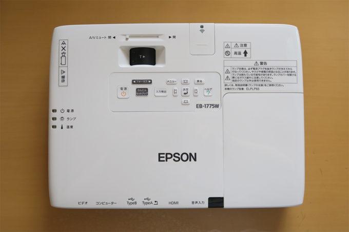 02_EPSON_EB-1775Wという機種です