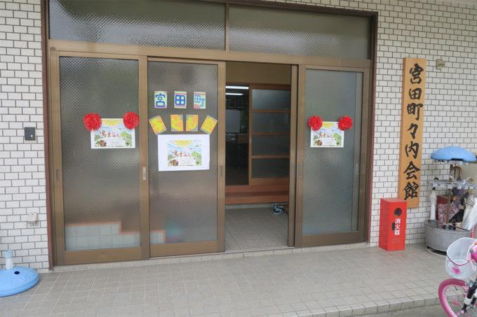 05_宮内町町内会館
