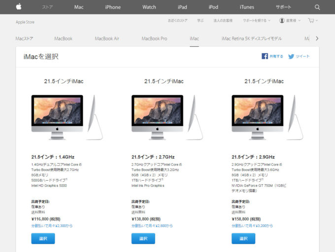 02-02_iMac21インチのラインナップ(2015年)