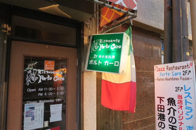 39_地中海料理・ポルトカーロ
